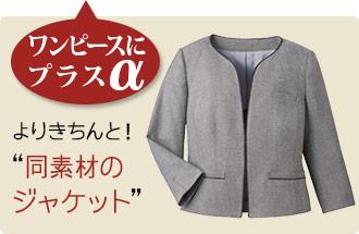 ツアーコンダクター・バスガイド制服におすすめ 事務服ワンピースに合わせる人気のジャケット
