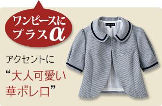 ツアーコンダクター・バスガイド制服におすすめ 事務服ワンピースに合わせる人気のボレロ