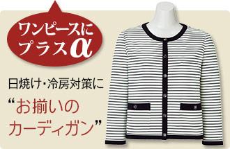 ツアーコンダクター・バスガイド制服におすすめ 事務服ワンピースに合わせる人気のカーディガン