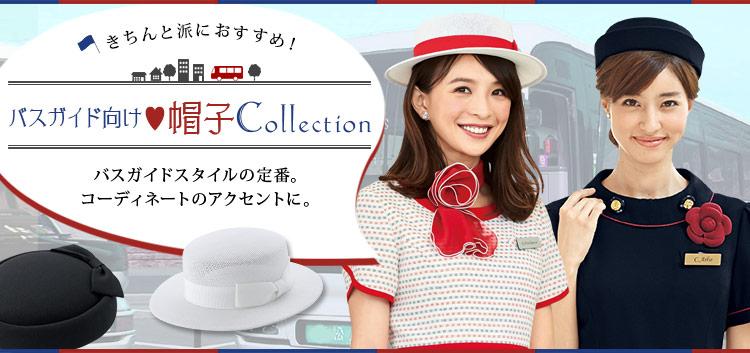 ツアーコンダクター・バスガイド向け制服 帽子・ハット