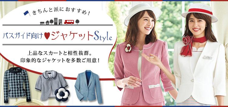 可愛くて動きやすい、ツアーコンダクター・バスガイド向け制服 おすすめのジャケットをご紹介