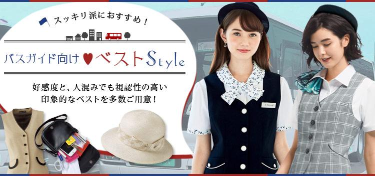 可愛くて動きやすい、ツアーコンダクター・バスガイド向け制服 おすすめのベストをご紹介