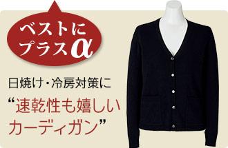 ツアーコンダクター・バスガイド制服におすすめ 事務服ベストに合わせる人気のカーディガン