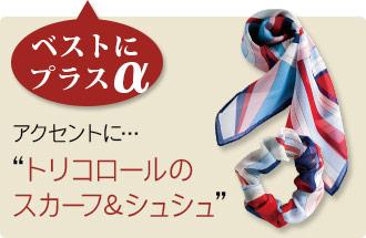 ツアーコンダクター・バスガイド制服におすすめ 事務服ベストに合わせる人気のスカーフ・シュシュ