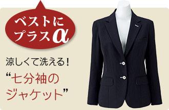 ツアーコンダクター・バスガイド制服におすすめ 事務服ベストに合わせる人気のジャケット