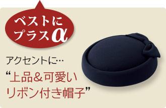 ツアーコンダクター・バスガイド制服におすすめ 事務服ベストに合わせる人気の帽子・ハット