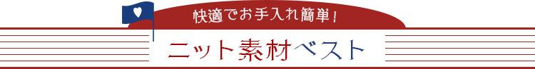 ツアーコンダクター・バスガイド向け制服 おすすめの快適ニット素材ベスト
