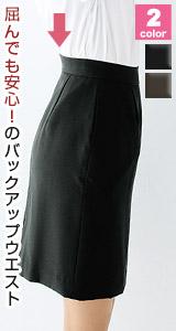 FOLK(フォーク/NUOVO)の事務服 バックアップウエストのスカート 76-fs45812