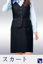 クールな事務服 スカート