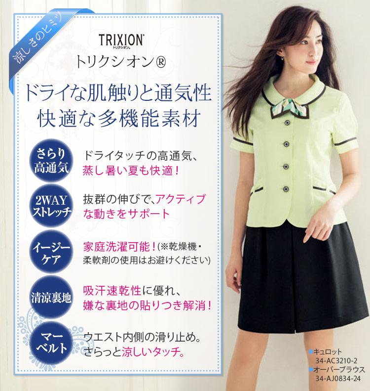 涼しい事務服スカート 軽くてドライ感のある「トリクシオンR」素材のスカート・キュロット