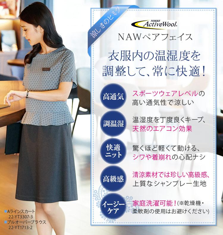 涼しい事務服スカート 清涼感ニット「NAWペアフェイス」素材のスカート・パンツ