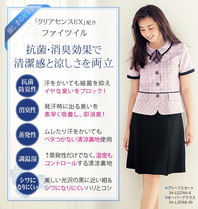 涼しい事務服スカート 発色の良さと抗菌消臭機能の「ファイツイル」素材のスカート・パンツ