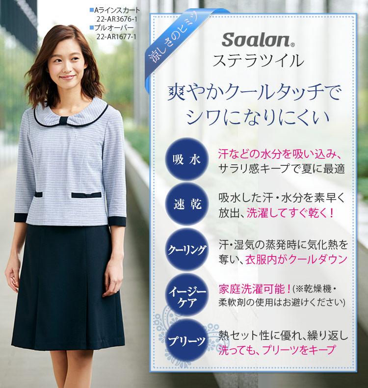 涼しい事務服スカート 爽やかな涼しさで防シワの「ステラツイル」素材のスカート
