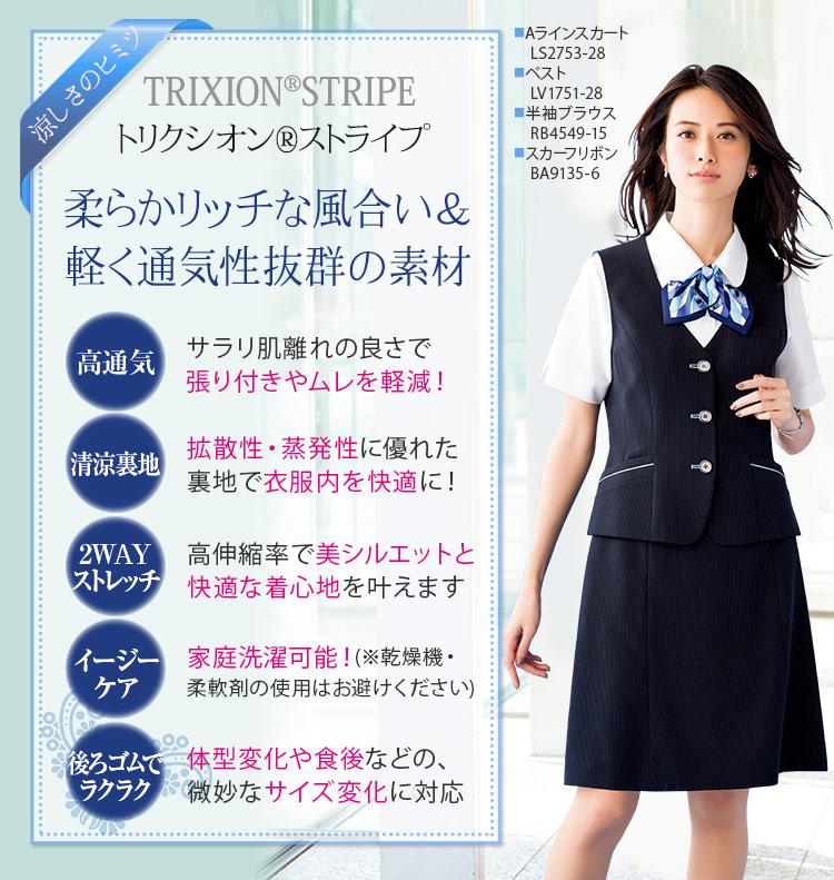 涼しい事務服スカート 高級感と清涼機能の「トリクシオンRストライプ」素材のスカート・パ  ンツ
