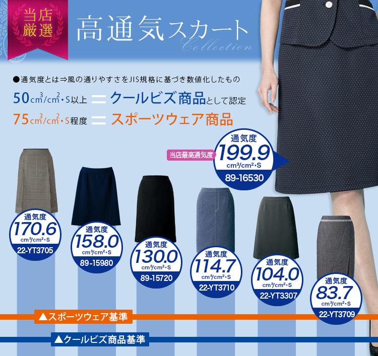 通気性の高さ・風通しの良さでおすすめの高通気スカートのランキング