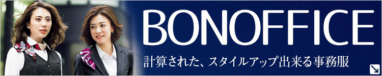 BONMAX(ボンマックス)の事務服ページ
