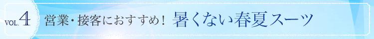 クールビズ事務服 vol.4 営業・接客におすすめ暑くない春夏スーツ