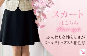 カットソーに合う事務服スカート