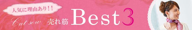 お客さまからの人気が高い、おすすめの事務服カットソー BEST3