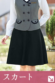 大人可愛い事務服 スカート
