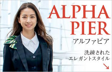 ALPHAPIER(アルファピア)事務服