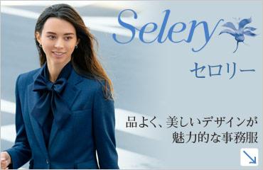 SELERY(セロリー)事務服