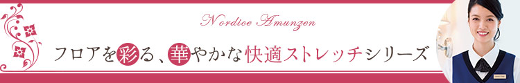 HANECTONE(ハネクトーン)事務服 アムンゼンシリーズ