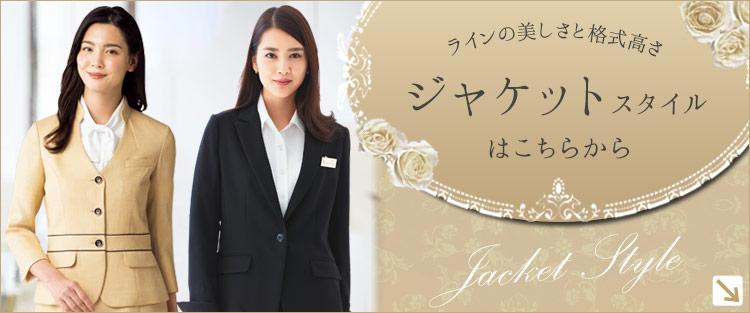ホテル・プランナー制服 おすすめの  ジャケット特集