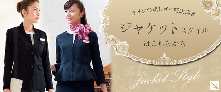 ホテル・プランナーユニフォーム ジャケット