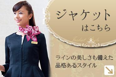 ショ  ールーム・レセプション制服 人気のジャケットをご紹介