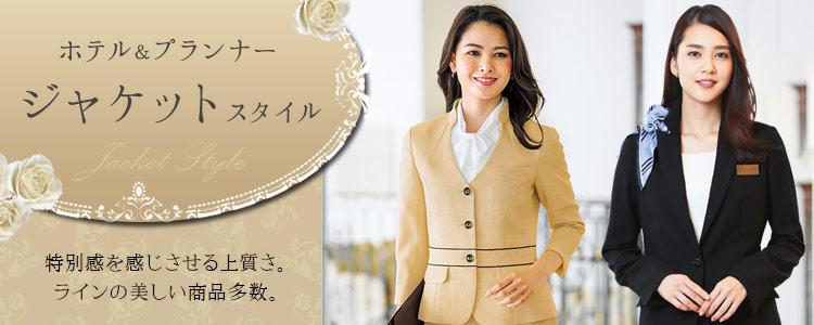 ホテル・プランナー制服 おすすめのジャケット特集