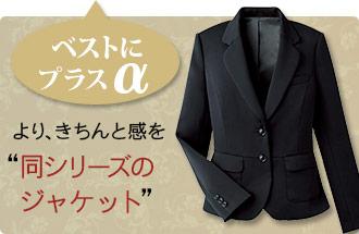ホテル・プランナー制服に合う、お  すすめのジャケット