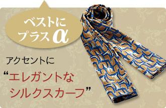 ホテル・プランナー制服に合う、お  すすめのスカーフ