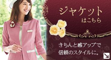 企業受付・インフォメーション制服におすすめ 人気の事務服ジャケット