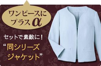 企業受付・インフォメーション制服におすすめ 事務服ワンピースに合わせる人気のジャケット