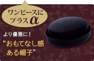 企業受付・インフォメーション制服におすすめ 事務服ワンピースに合わせる人気の帽子