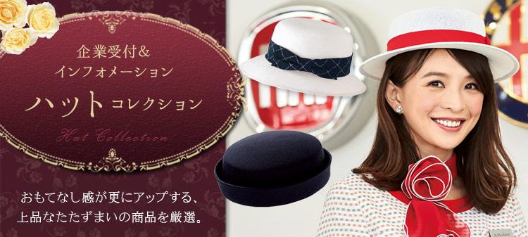 好印象を与える企業受付・インフォメーション制服 人気の帽子・ハット
