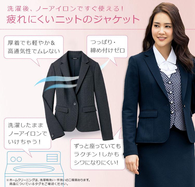 ニットのジャケット 人気のオフィス制服