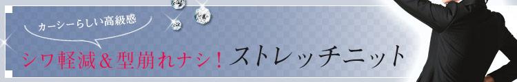 カーシーカシマ(enjoy)事務服 ストレッチニット事務服