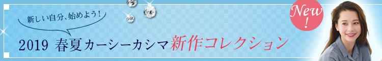 カーシーカシマ(enjoy)事務服 春夏新作コレクション