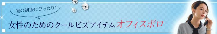 カーシーカシマ(enjoy)事務服 オフィスポロ