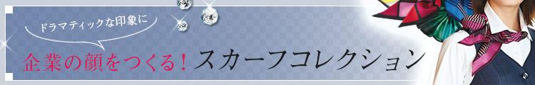 カーシーカシマ(enjoy)事務服 オフィス制服向けシャツ・ブラウス