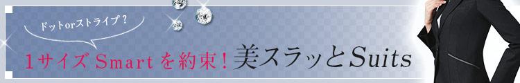 カーシーカシマ(enjoy)事務服 フォーマル系スタイル