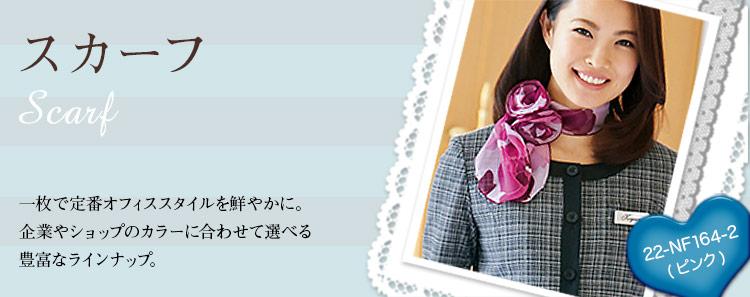 コサージュ型・リボン型など、オフィス制服に合わせたいスカーフ特集