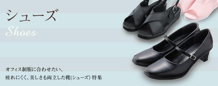 パンプス・サンダルなど、オフィス制服に合わせたいアクセサリー(靴・シューズ)特集