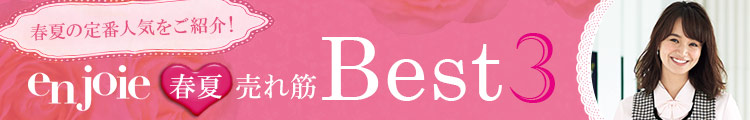 EN JOIE(アンジョア)事務服 ベスト・オーバーブラウス・ワンピースなど春夏人気の売れ筋ベスト3