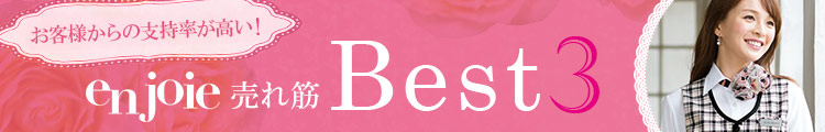 EN JOIE(アンジョア)事務服 ベスト・オーバーブラウス・ワンピースなど人気の売れ筋ベスト3
