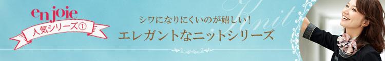 EN JOIE(アンジョア)事務服 ニットの制服 タイトル画像