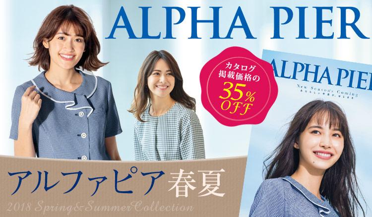ALPHAPIER(アルファピア)事務服 春夏のベスト・オーバーブラウス・ワンピースなど高機能で人気のオフィ  ス制服