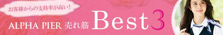 ALPHAPIER(アルファピア)事務服 ベスト・オーバーブラウスなど人気の売れ筋ベスト3